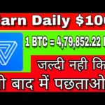Earn unlimited free bitcoins crypto currency from Pivot app by reading news non investment plan