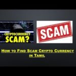 How to Find Scam Crypto Currency in Tamil