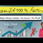 Make Money Online | No Investment | No Work | No Time Waste | make Money without Investment