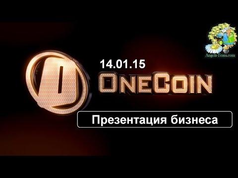 Презентация бизнесе OneCoin. 14 января 2015 года