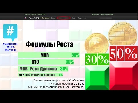 Майнинг Bitcoin СуперЛюди