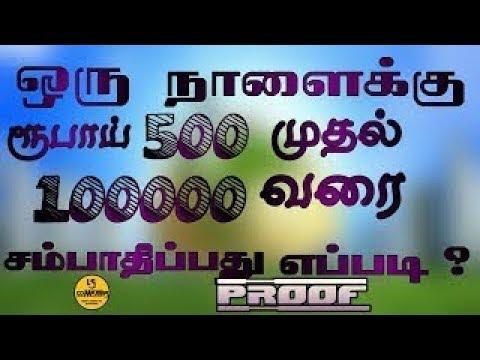 Pivot App || Redeem 1$, Refer 1$, Bitcoin Earning Tamil online job