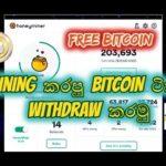 Free BitCoin Mining with honeyminer - [ ඕනෑම Computer එකකින් BitCoin Earn කරන හැටි ] - Sinhala - 02