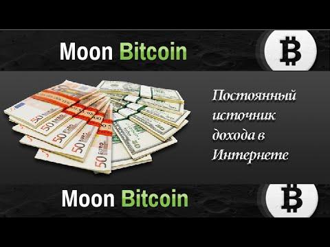 MoonBitcoin. Регистрация.  Дополнительный  заработок для всех, без вложений!