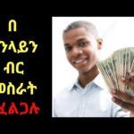 በ  ኦንላይን ብር መስራት ይፈልጋሉ (how to make money in online work💲💰
