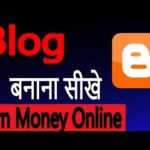 How to make a blog and Earn Money Online | Complete Beginners Guide in Hindi
