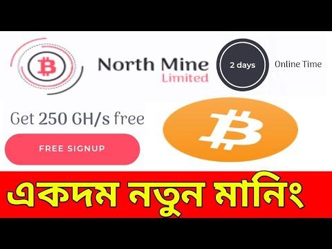 Free Bitcoin Mining। নতুন বিটকয়েন মানিং সাইট। Bangla Tutorial।