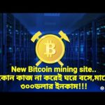 New bitcoin mining site..মাসে 300$ ইনকাম!!!