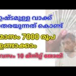 എളുപ്പത്തിൽ ഓൺലൈനിൽ മാസം 7000 രൂപ ഉണ്ടാക്കാം / make money online monthly 7000 rs