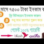 How to earn bitcoin with captcha job best bitcoin earning sites payment 100% guarantee