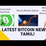 Latest Bitcoin News in Tamil – Modi about Blockchain – BCH hard fork – Bitcoin next move