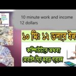 How to Make Money Online |  earn money or online income  bangla tutorial 2018 new update