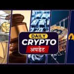 Hindi | Crypto Updates #27 – Crypto Scammers Caught, Coinbase BCH Lawsuit, BAB Now BCH