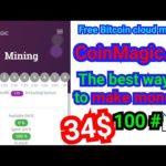 Coinmagic.cc/Mining/  | The Bitcoin Cloud Mining Site Free 100 GH/S Power | Bangla tutorial