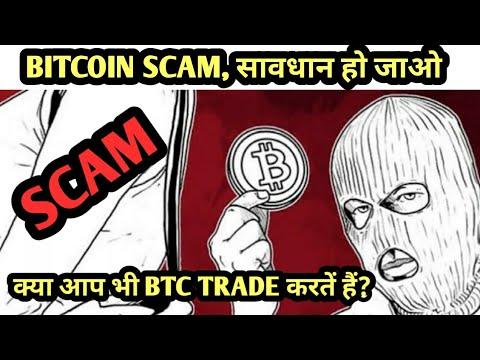 BITCOIN SCAM || सावधान हो जाइए || MONEY GROWTH || TECHY BHAI