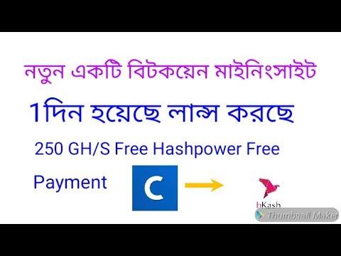 একদম নতুন মাইনিংসাইট new free bitcoin Mining site 1Day launch time Bangla tutorial