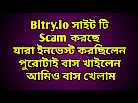 bitry.io scam alart scam site bitry.io