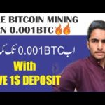 New Top & High Paying Bitcoin Mining Site 2019 |Earn 0.001 Bitcoin Daily In Urdu/Hindi