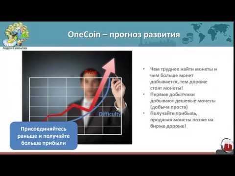 Официальная презентация бизнеса OneCoin