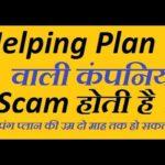 Helping Plan Scam | helpzone50lakhs | bhagyalaxmi | हेल्पिंग प्लान की उम्र दो माह तक हो सकती है |