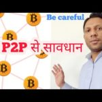 #Crypto Buyer /Seller should be aware of how To Use P2P – BITCOIN ETH P2P scam