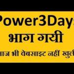 Power3days Scam | आज भी वेबसाइट नहीं खुली | Power3days bhag gayi |