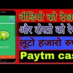 Fun vid app, how to make money online,online paise kamana,make money with apps,