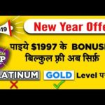 [2019]NEW YEAR OFFER FOR 25 DOLLAR 1UP Sign Up |Make money online 2019|25 Dollar 1Up hindi review