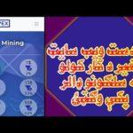 New Free Bitcoin CLOUD Mining Site 2019 | بغیر د کار کولو نوی زبردست ویب ساټ