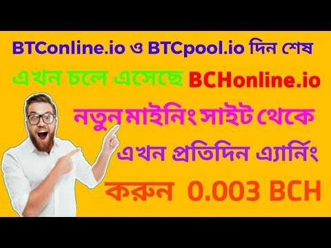 Daily income 0.003 Bitcoin Cash | BCHonline new mining site 2019 update news.