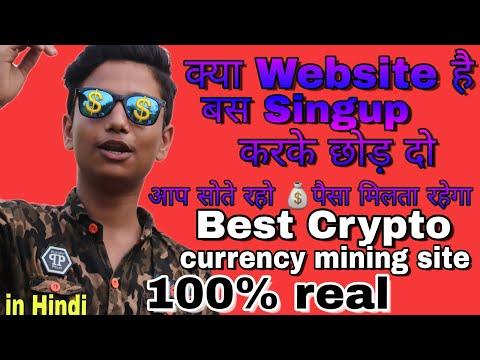 आप सोते रहो पैसा मिलता रहेगा | Best Crypto currency mining website | bitcoin mining | bitcoin minner