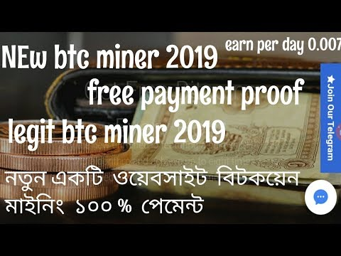 New legit bitcoin mining site 2019 | earn up per day 0.007