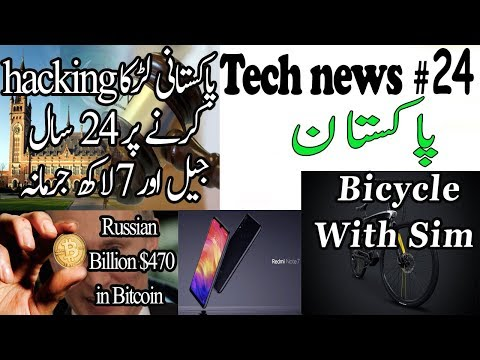 Tech News #24 - hacking 24 years jail, Russian Invest Bitcoin, Redmi Note 7, Cybic Legend