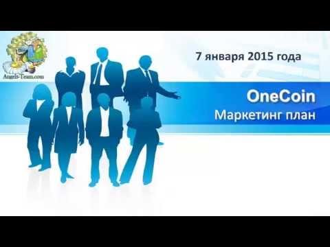 Криптовалюта OneCoin Маркетинг план