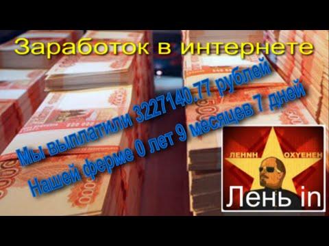 Заработать ИГРАЯ в игру!!! +10 рублей в подарок