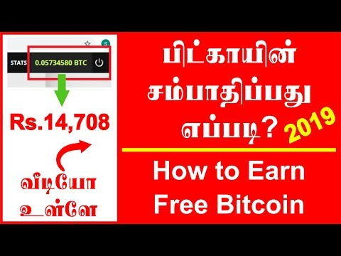 How to Earn Free Bitcoin in Tamil 2019 | பிட்காயின் சம்பாதிப்பது எப்படி? | Free Online Jobs Tamil