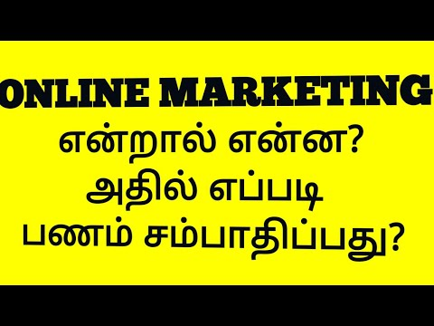 what is online marketing ?||how to make money on online marketing introduction making ideas in Tamil