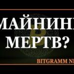 МАЙНИНГ МЕРТВ?🔴КУРС ПРОГНОЗ ОБЗОРЫ БИТКОИН НОВОСТИ BITCOIN NEWS