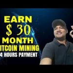 How To Earn Bitcoin Mining ||  Free bitcoin mining 100% Payment || website without invest 2k19