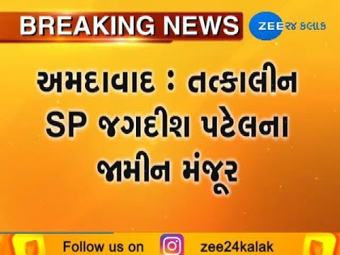 Ahmedabad : Bail approved of SP Jagdish Patel who involved in Bitcoin scam