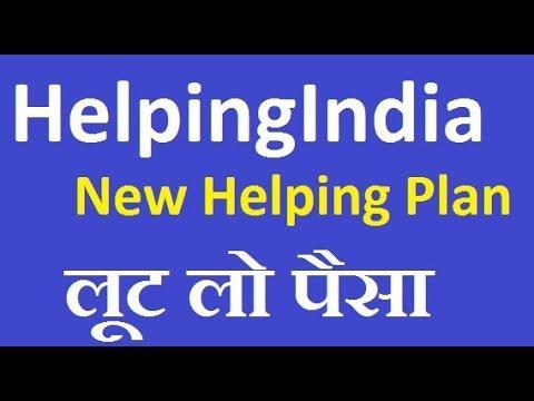 New Helping Plan   Helpingindia   New MLM plan Start   helpingIndia Scam   Helping plan Scam or Real