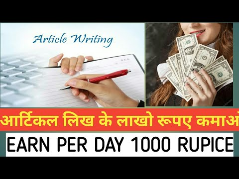 write articles and earn money |earn money writing |money typing | typing job daily payment