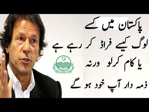 SCAM imran khan public PHONE SCAM _ SCAM  whatsapp whatsapp message hack  _ SCAM bank aconnt