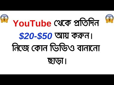 How to make money online from YouTube without making videos - Bangla