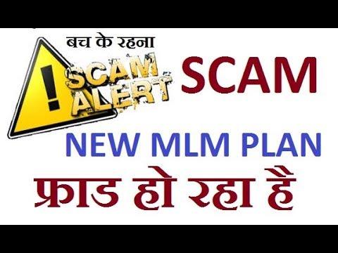 NEW MLM PLAN FULL SCAM | इस फ्राड कम्पनी से बचे नहीं तो आपका पैसा समझो गया | MLM SCAM LATEST NEWS |