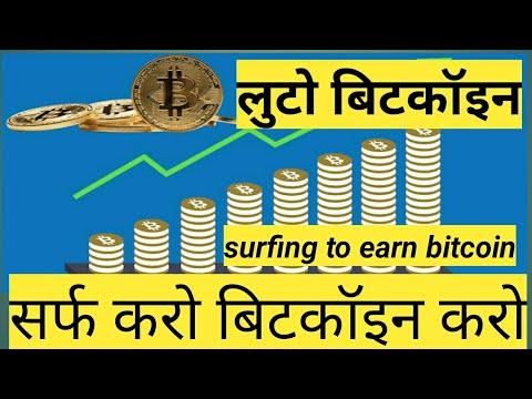 Earn daily 20000 satosi bitcoin |surf bitcoin proof | bitcoin surf | bitcoin income hindi