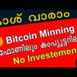 കാശുണ്ടാക്കാൻ Bitcoin Minning Malayalam - Make Money Online| Job |Without Investment