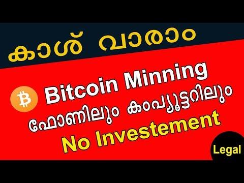 കാശുണ്ടാക്കാൻ Bitcoin Minning Malayalam - Make Money Online| Job |Without Investment