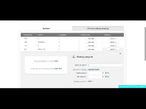 Покупка контрактов в Cointellect (Покупка контрактов за Биткоины)