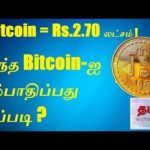How to Earn Bitcoin in tamil | தமிழ் | Earn bitcoins